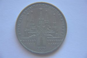 small_1 Rouble 1980 Olympics in Moscow DSC_0795