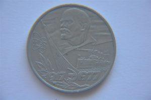 small_1 Rouble 60th Anniversary of Bolshevik Revolution DSC_0801