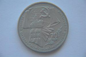 small_1 Rouble 70th Anniversary of Revolution DSC_0772