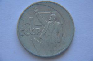 small_1 Rouble Anniversary of Revolution DSC_0819