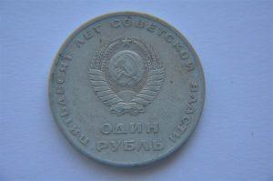 small_1 Rouble Anniversary of Revolution DSC_0820