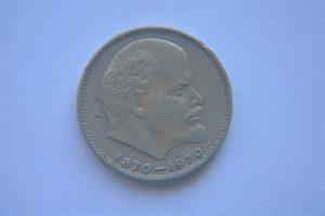 small_1 Rouble Centennial of Lenin's Birth DSC_0814