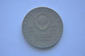small_1 Rouble Centennial of Lenin's Birth DSC_0815