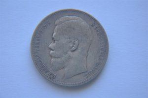 small_1 Rouble – Nicholas II DSC_0816