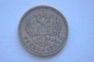 small_1 Rouble – Nicholas II DSC_0817