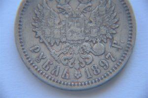 small_1 Rouble – Nicholas II DSC_0818