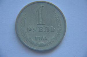 small_1 Rouble USSR DSC_0811