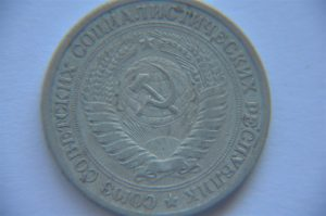 small_1 Rouble USSR DSC_0813