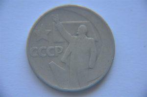 small_50 Kopeks Anniversary of Revolution DSC_0821