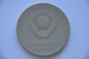 small_50 Kopeks Anniversary of Revolution DSC_0822